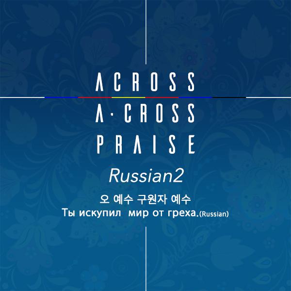 Across CD image02.jpg