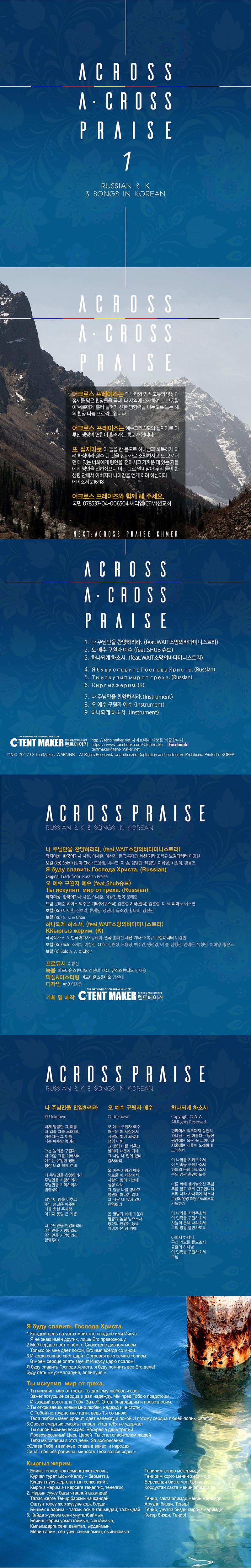 Across CD web.jpg