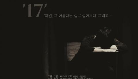 조인정 마임콘서트 '17'